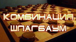 #TOP10 КОМБИНАЦИЯ ШЛАГБАУМ | #КОМБИНАЦИОННЫЕ_ПАРТИИ В ШАШКИ