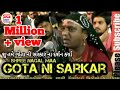 Download gota ni sarkar (vihat ma na dakla)part-3 MP3 song and Music Video