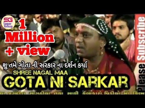 gota ni sarkar (vihat ma na dakla)part-3  Sagargroup Official  2017