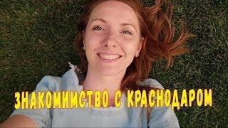 видео Краснодар районы рядом с морем