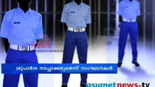 Jail police uniform change  :Trivandrum  News: Chuttuvattom 13th Feb 2014 ചുറ്റുവട്ടം