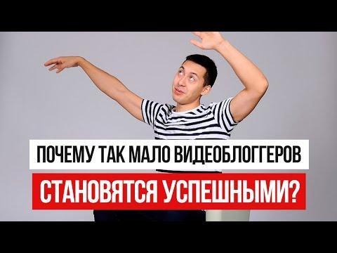 Почему так МАЛО видеоблоггеров становятся УСПЕШНЫМИ?   Эльдар Гузаиров - Познавательные и прикольные видеоролики