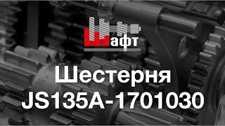 JS135A-1701030 - Шестерня для установки КПП МаЗ(, 2016-08-19T11:31:22.000Z)