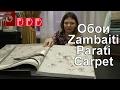 #109. Какие обои выбрать? Итальянские обои Zambaiti Parati - каталог Carpet. Флизелиновые обои