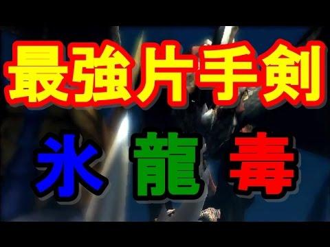 【モンハンクロス 攻略】 MHX 最強の片手剣 氷・龍・毒