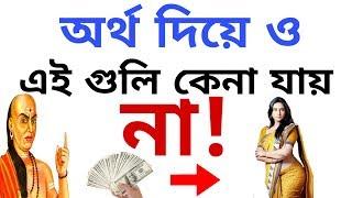 অর্থ দিয়ে ও কেনা যায়না    chanakya neeti in bengali    Bengali tutorial channel
