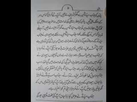 story of hazrat fatima Also known as hamsa, chamsa and hamesh hand, the hand of fatima is an islamic symbol that commemorates fatima zahra,  fatima, hazrat ali,.