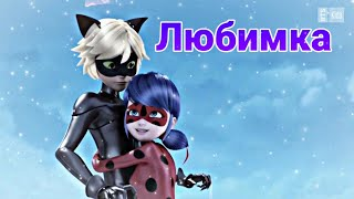 Клип~Любимка~ Леди баг и супер Кот