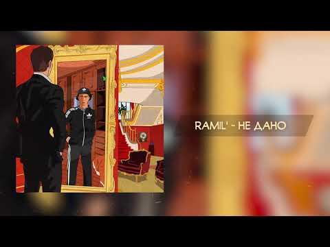 Ramil' — Не дано