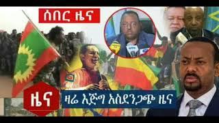 Ethiopia: በጣም ደስ የምል አሁን የደርሰን ሰበር ዜና አለን.SEP..15.2018..