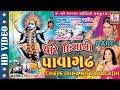 Gujarati Original Garba | Vatsla Patil Nonstop Garba | Chare Disha No Pavagadh | Part - 1