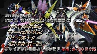 「機動戦士ガンダム EXTREME VS. FULL BOOST」第10弾DLC機体紹介PV thumbnail