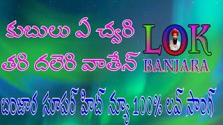 Lambadi song- koo buloo a chori thari dalleri vathene