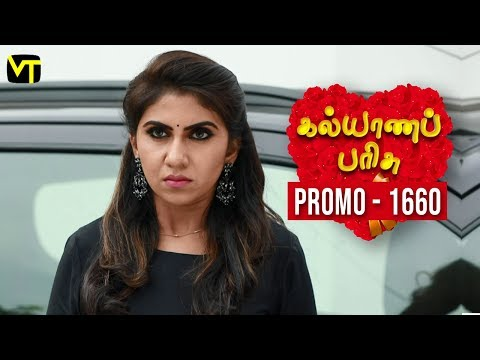 Kalyanaparisu Tamil Serial Episode 1660 Promo on Vision Time. Let's know the new twist in the life of  Kalyana Parisu ft. Arnav, srithika, Sathya Priya, Vanitha Krishna Chandiran, Androos Jesudas, Metti Oli Shanthi, Issac varkees, Mona Bethra, Karthick Harshitha, Birla Bose, Kavya Varshini in lead roles. Direction by AP Rajenthiran  Stay tuned for more at: http://bit.ly/SubscribeVT  You can also find our shows at: http://bit.ly/YuppTVVisionTime  Like Us on:  https://www.facebook.com/visiontimeindia