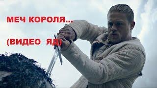 Меч короля Артура (видео ЯД)