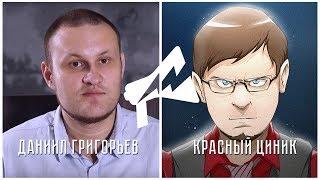 Красный Циник и Даниил Григорьев. Про кино и не только