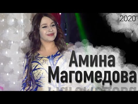 Амина Магомедова - Рамазан (НОВИНКА 2020!)