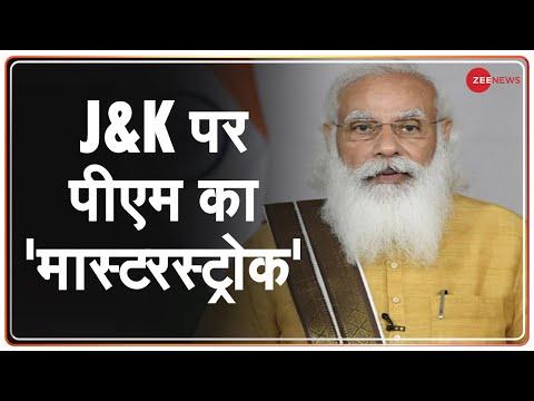 जम्मू-कश्मीर में कुछ बड़ा होने वाला है ! | Jammu-Kashmir | PM Narendra Modi | Latest News |Hindi News