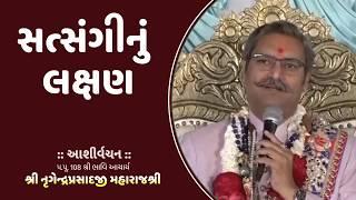 Satsangi nu Lakshan | H.H.Lalji Maharajshree - Vadtal
