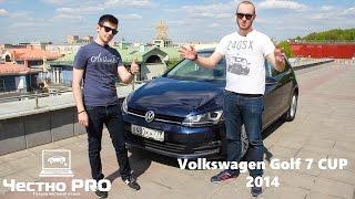 Честно PRO: Volkswagen Golf 7 / ЯПОНИЯ против ГЕРМАНИИ. Мнение