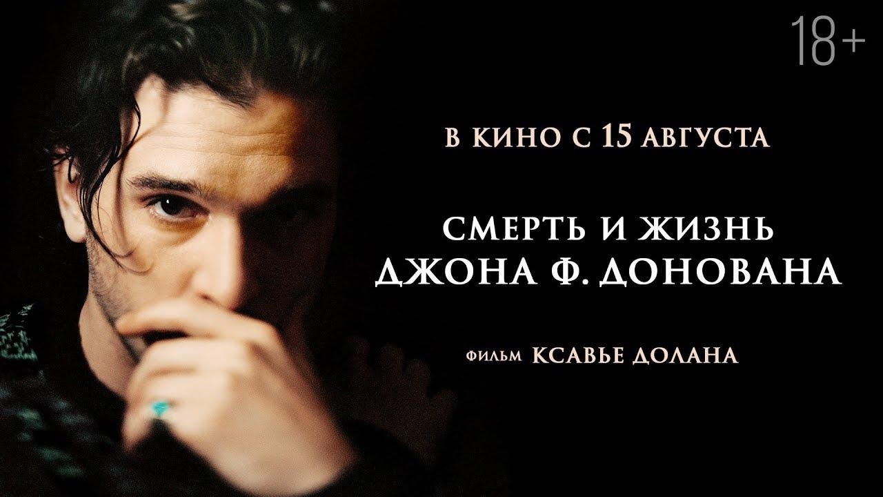 СМЕРТЬ И ЖИЗНЬ ДЖОНА Ф. ДОНОВАНА | Трейлер | В кино с 15 августа