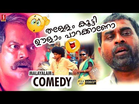 Kancheepurathe Kalyanam Malayalam Full Movie | Malayalam Comedy Movies | Suresh Gopi | Muktha from YouTube · Duration:  2 hours 10 minutes 56 seconds