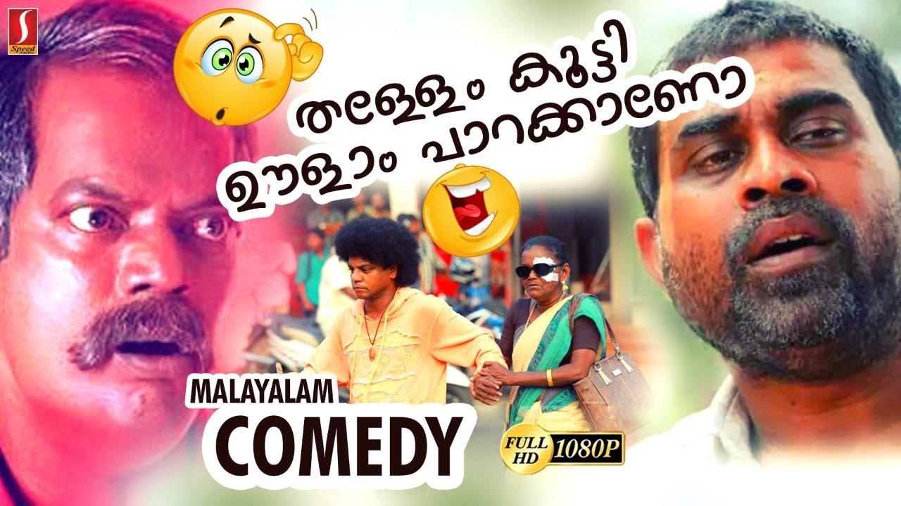 """""""തള്ളേം"""" കൂട്ടി ഊളാം പാറക്കാണോ...? New Comedy Upload 1080"""
