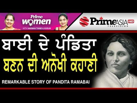 Prime Women 252 || Remarkable Story of Pandita Ramabai