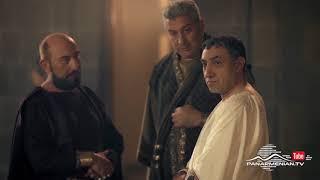 Հին Արքաներ, Սերիա 10, Այսօր 22:30 / Ancient Kings / Hin Arqaner
