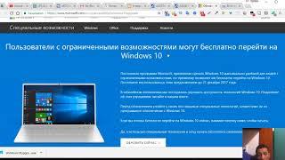 Как успеть бесплатно обновиться на Windows 10