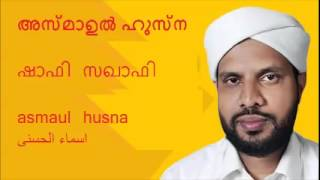 Asmaul husna അസ്മാഉല് ഹുസ്ന shafi saqafi