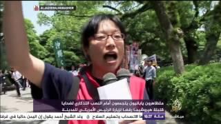 احتجاجات في هيروشيما اليابانية رفضا لزيارة الرئيس الأمريكي