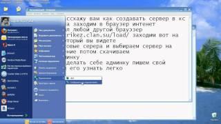 Как создать сервер в cs.avi