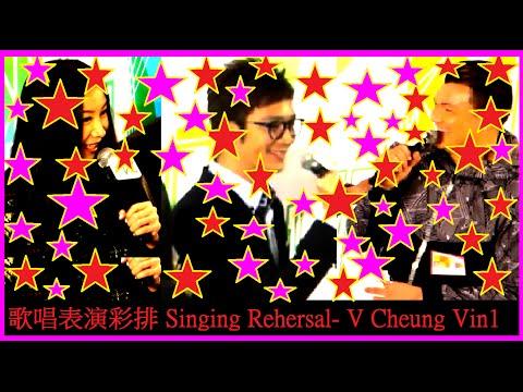 2015 Alex Lee, Chiu B, Angela Au rehersal 2015 李志剛 超B 區文詩 歌唱表演 彩排- Made in Hong Kong - 平等機會多元共融行動