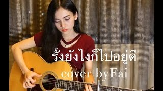รั้งยังไงก็ไปอยู่ดี - เต็ม นาวา cover by Fai Tipsuda