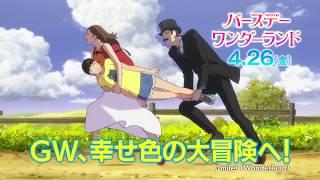映画『バースデー・ワンダーランド』6秒特別映像(コミカル編)【HD】2019年4月26日(金)公開
