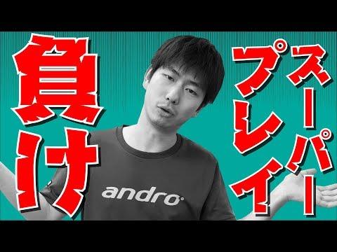 【卓球】ぐっちぃのスーパープレイ集(阻まれる編)【Table Tennis】