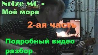 Noize MC - Моё море, Видео урок, Как играть на гитаре, Разбор. 2 часть