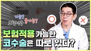 [ENG]코성형 보험 처리 받는 방법은 따로 있다?? …