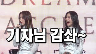 """드림캐쳐(Dreamcatcher) """"밤의 여자친구? 언급만으로 감사"""" @ Dreamcatcher 2nd mini '악몽·Escape the ERA' Showcase"""