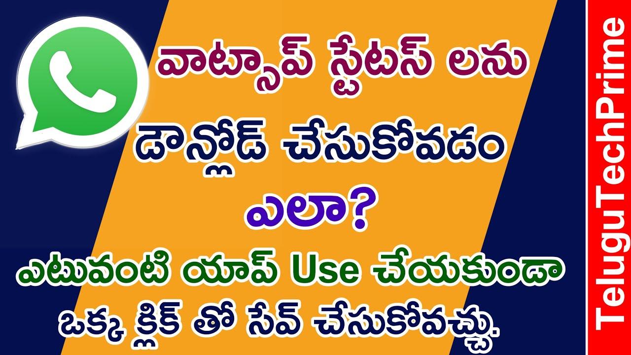 How to Download Whatsapp vedio status in Telugu ...