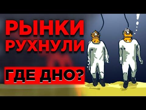 Россия отправила нефть на дно. Рынки в панике. Тинькова посадят? / Новости экономики