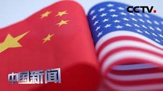 [中国新闻] 第十一轮中美经贸高级别磋商 | CCTV中文国际
