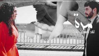 شيرين دمش حبيبي || ريان 🌸 ميران ||مسلسل زهرة الثالوث || Selen nona
