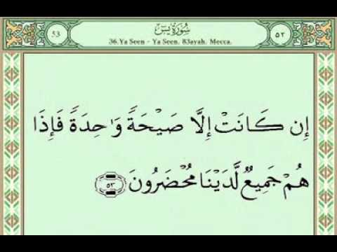 Sura 036 Yaseen  سورة يس