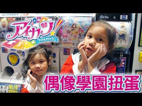 東京偶像學園扭蛋吊飾玩具 偶像學園star 日版卡片介紹 偶像活動卡片分享 玩具開箱一起玩玩具Sunny Yummy Kids TOYs 東京 アイカツ スターズ!,Aikatsu STARS!