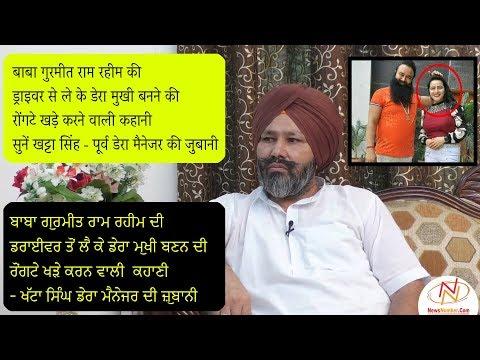 Khatta Singh ne dassi Driver Gurmeet Ram Rahim to  Balatkari Baba Ram Rahim tak di kahaani