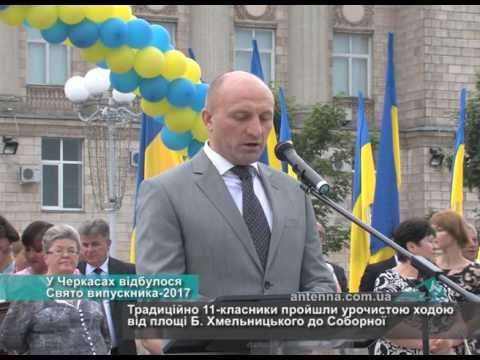 Телеканал АНТЕНА: У Черкасах відбулося Свято випускника - 2017