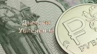 Gambar cover Трейлер канала Дневник Увлечений