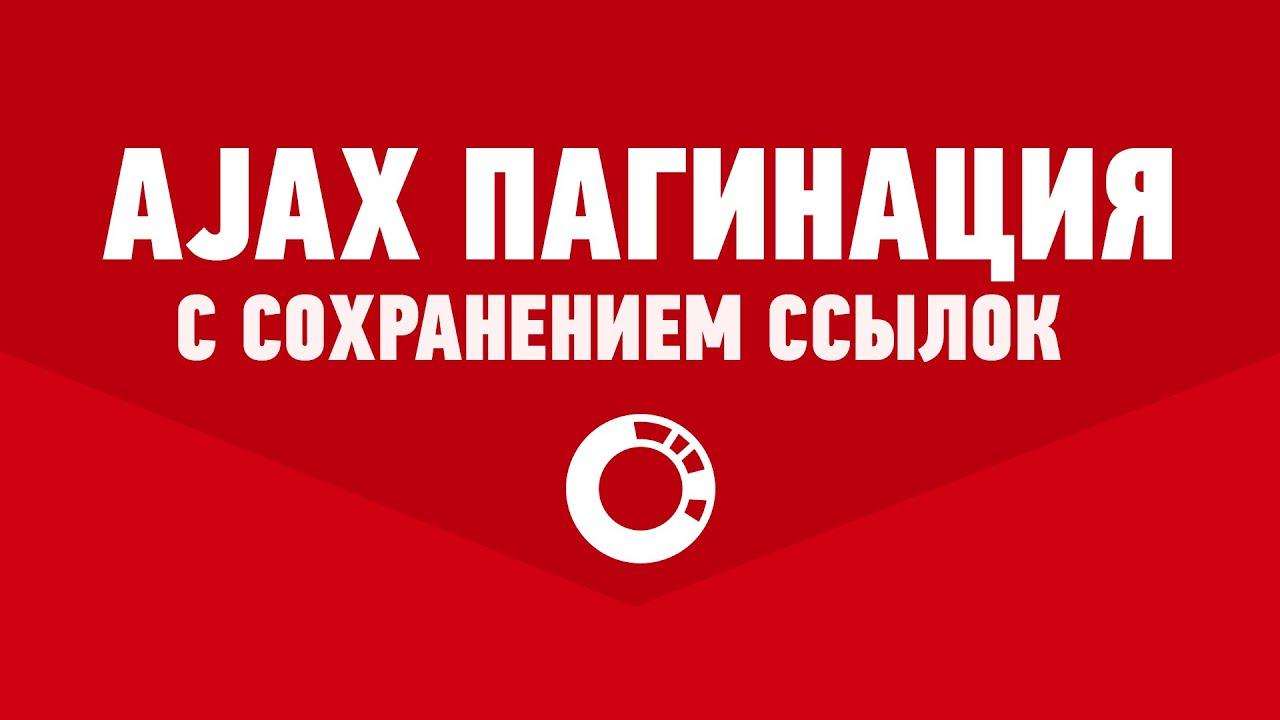 Ajax пагинация с сохранением ссылок • 1 • Финты WordPress